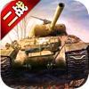 Bai Yuxing - 二战坦克联盟-经典军事射击游戏 artwork
