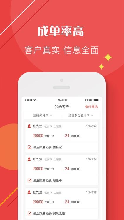 信贷客-信贷经理抢单获客助手平台 screenshot-3