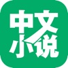 中文小说在线-专业的电子书txt书城神器