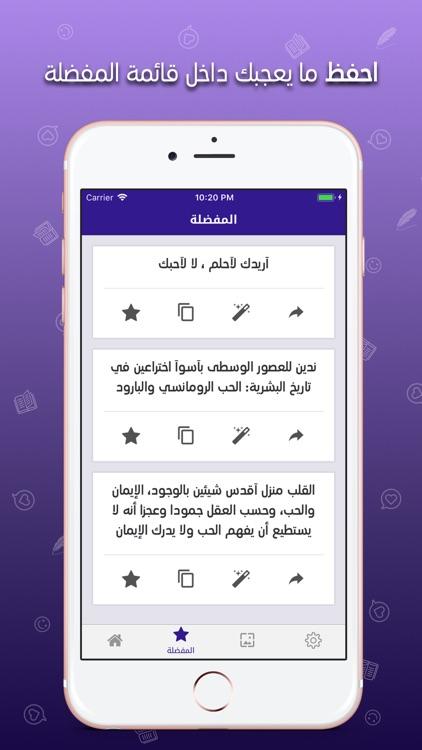 موسوعة الرسائل والمقولات screenshot-3