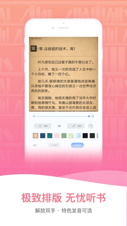 小说王-小说电子书阅读器 screenshot-3