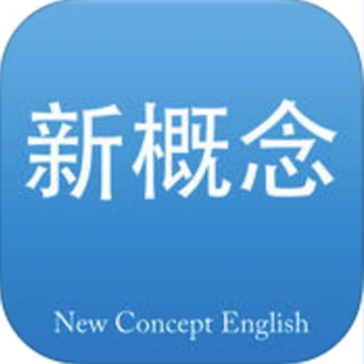 新概念英语 最新版-英美全四册