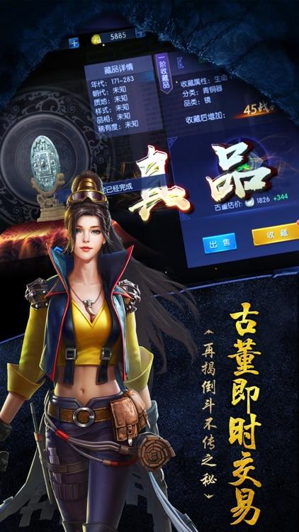 摸金大冒险-3D盗墓手游 screenshot-4