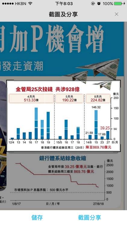 香港經濟日報 電子報 screenshot-3