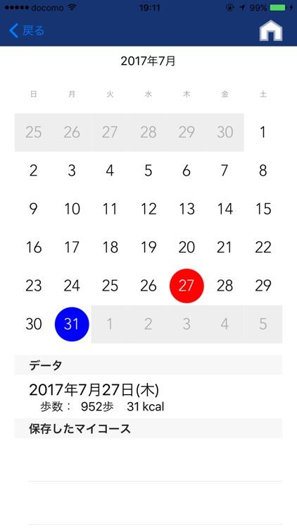 犬山市ウォーキングアプリ「てくてく」 screenshot-4