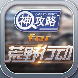 KO 神 攻略&掲示板 for 荒野行動