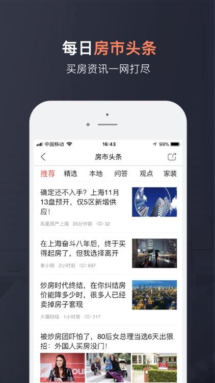 房多多-买房卖房首选交易平台 screenshot-4