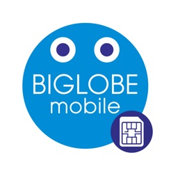 BIGLOBEモバイル アプリ