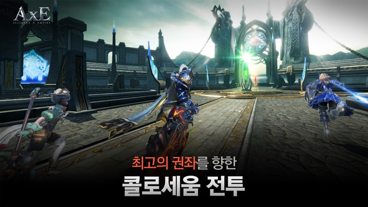 액스(AxE) screenshot-6
