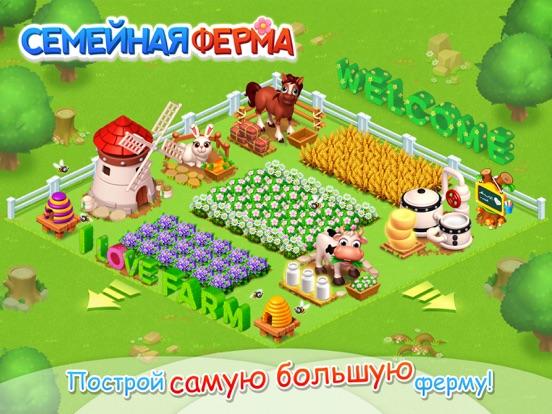 Семейная Ферма на iPad