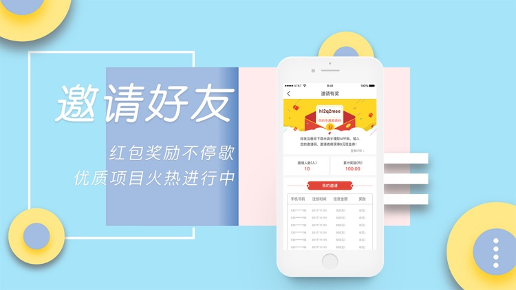 米袋子理财-高效投资理财软件 screenshot-3