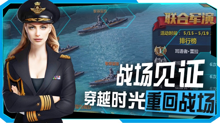 联合战舰-复仇者:经典海战策略手游 screenshot-3