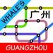 58.广州地铁地图