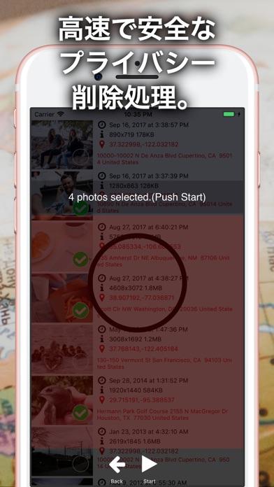 写真のExif 表示 削除  Photo Secure ScreenShot4
