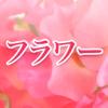 Enfour, Inc. - フラワー 〜花開く愛のために〜 アートワーク