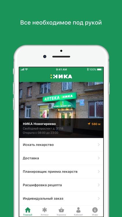 Аптека НИКА - Поиск лекарств