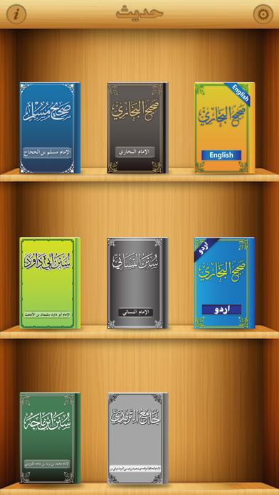 Hadith حديث - Sahih Bukhari