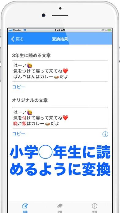 ファミリー漢字スクリーンショット2