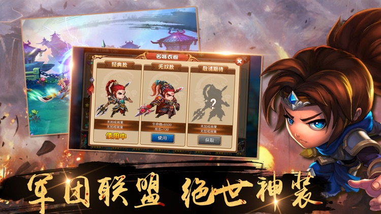 大话三国志-经典国战世界游戏 screenshot-4