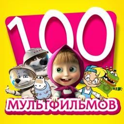 100 новых любимых мультфильмов