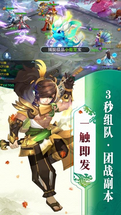 梦幻仙侠传-回合制动作仙侠手游修仙 screenshot-3