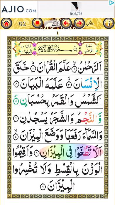 Five Surah screenshot three