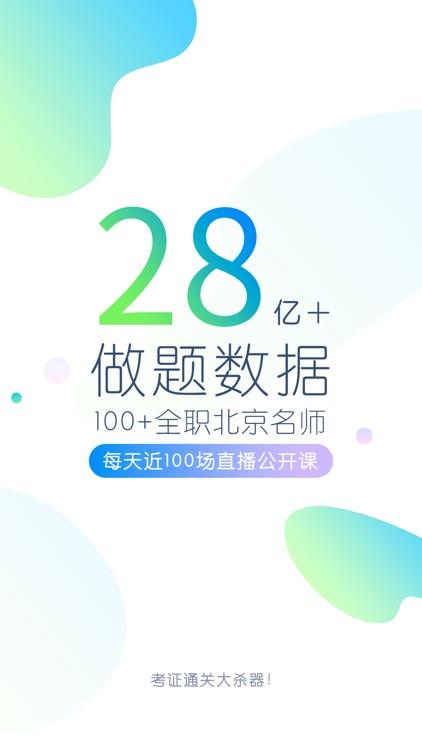 执业医师万题库-执业医师考试通关大杀器!