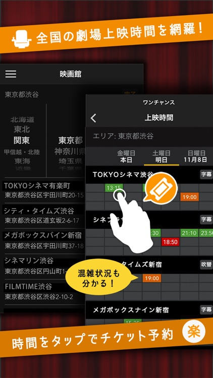 No.1映画チケット予約アプリ - 映画ランド