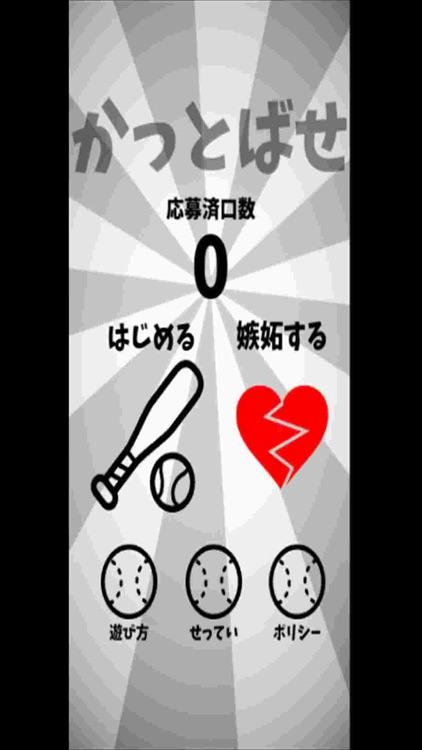 【懸賞】BATTING-バッティング- お小遣い稼ぎアプリ