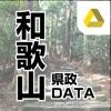 和歌山県政DATA