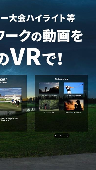 ゴルプラ360 -ゴルフネットワークプラスVR-のスクリーンショット2