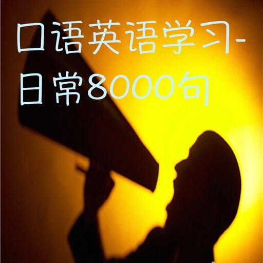 口语英语学习--日常8000句(字幕版)