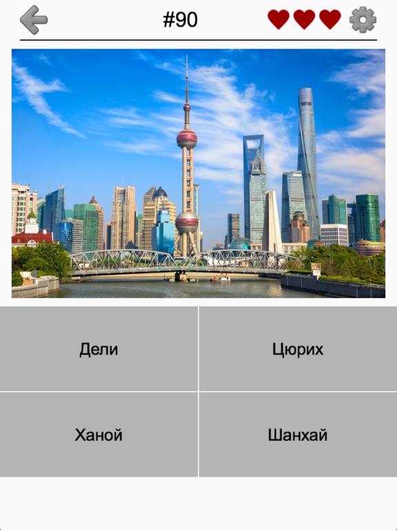 Города мира - Фото-викторина на iPad