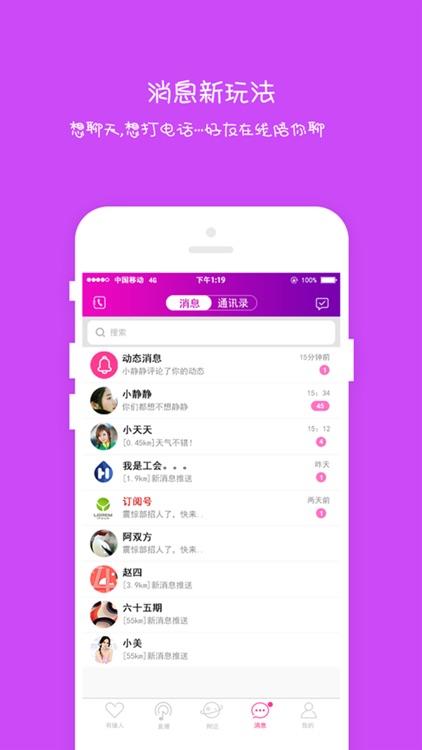 小相识-最热语音约会交友软件 screenshot-3