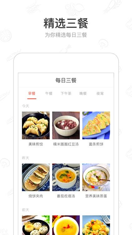 美食杰-家常菜谱大全(VIP版) screenshot-4