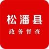 松潘政务监察平台