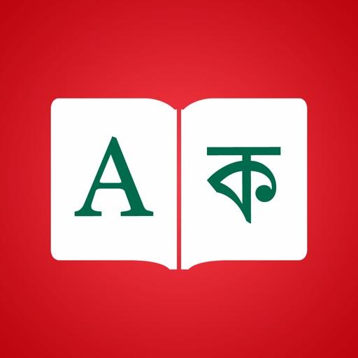 Bangla Dictionary Elite
