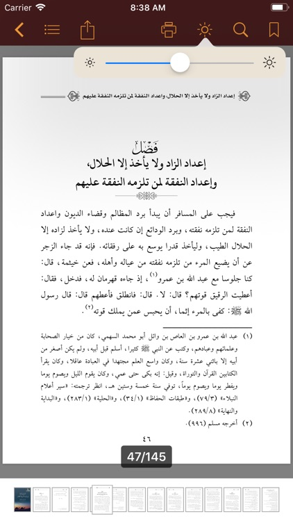 مكتبة المبرة Mabarrah Library screenshot-6