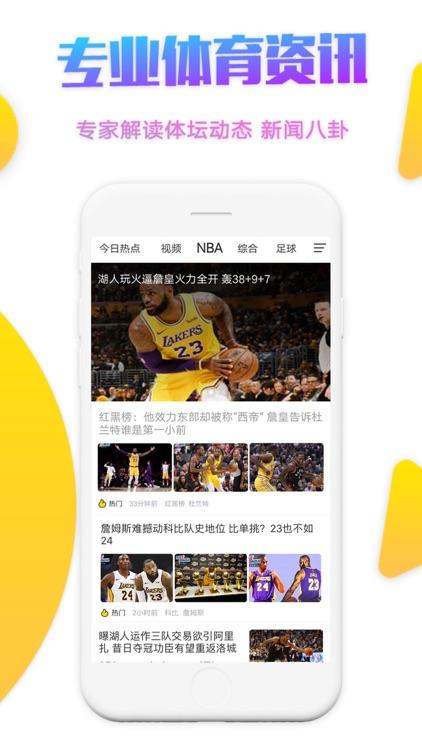 企鹅直播-看NBA足球体育赛事视频 screenshot-4