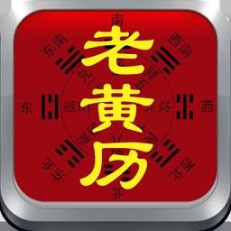 2018狗年老黄历全功能版