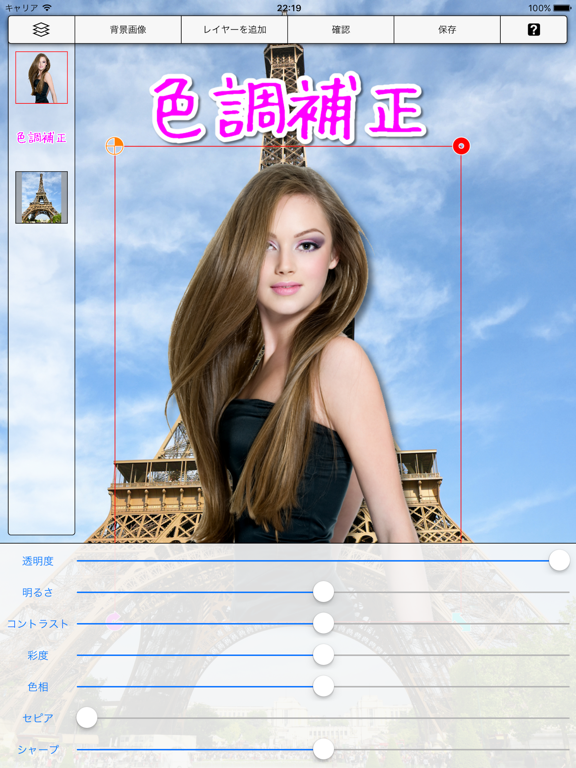 合成写真 PhotoLayers for iPad プロ版のおすすめ画像4
