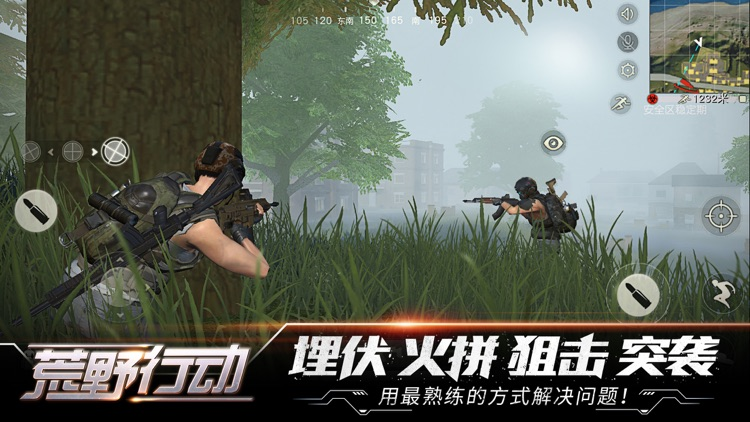 荒野行动 screenshot-4