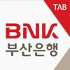 BNK 부산은행 굿뱅크(개인) 태블릿