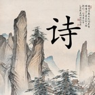 Three hundred Tang Poems icon