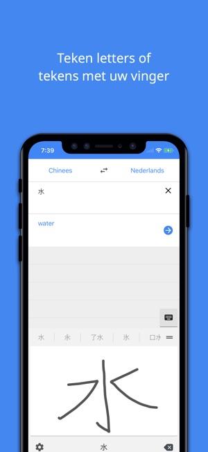 De App St Iphone Schermafbeeldin Google Translate | Dejachthoorn
