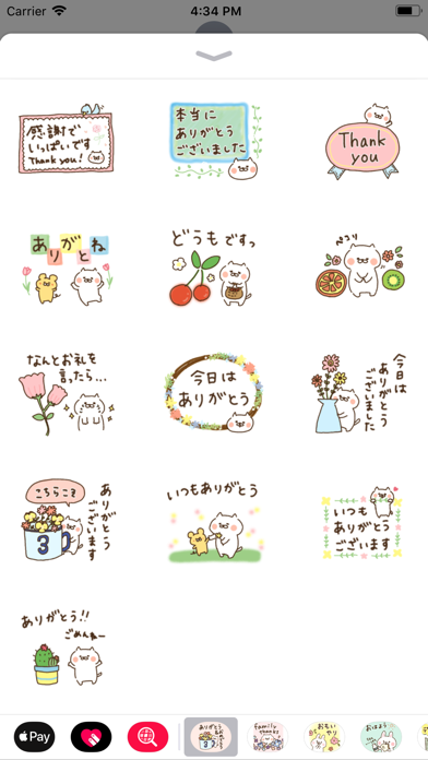 おめでとう&ありがとう〜たれ目ネコ〜のスクリーンショット3