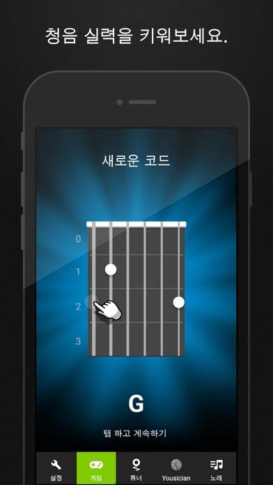 GuitarTuna: 기타 조율 튜너 for Windows