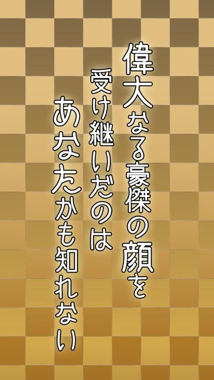 西郷隆盛どん顔似判定カメラ screenshot-4
