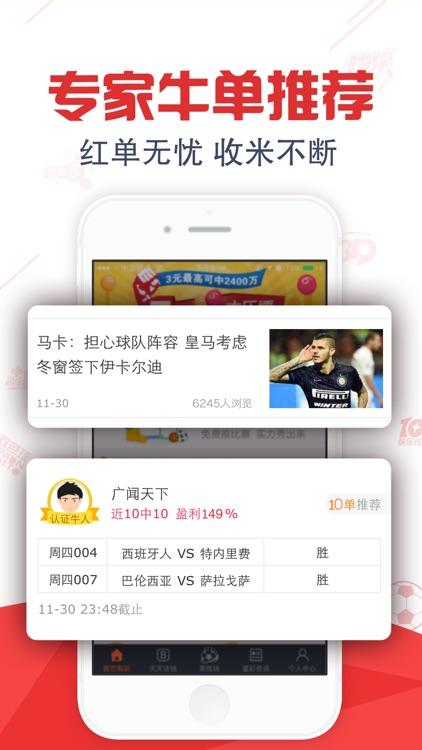 全民彩票-月送240元 screenshot-3