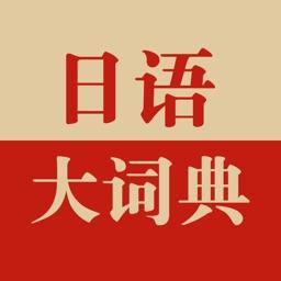 日语大词典